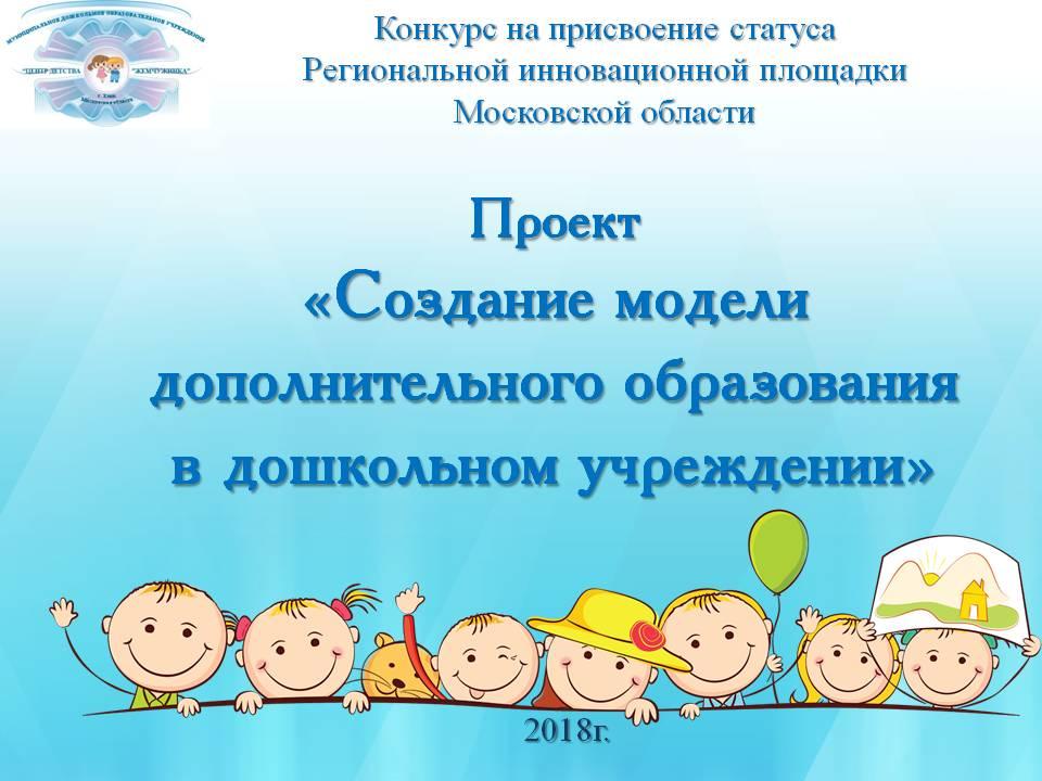 Конкурс региональная инновационная площадка московская область